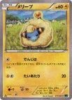 《Pokemon》メリープ
