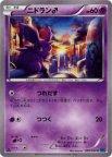 《Pokemon》ニドラン♂