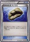 《Pokemon》ツメの化石 アノプス