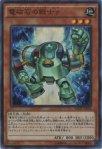 電磁石の戦士γ