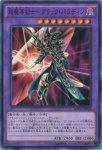 超魔導剣士−ブラック・パラディン