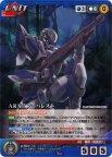《Crusade》ARX-7アーバレスト 【N】