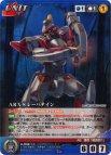 《Crusade》ARX-8レーバテイン 【R】