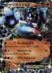 《Pokemon》ジガルデEX