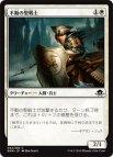 《MTG》不動の聖戦士