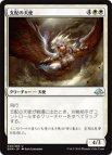 《MTG》支配の天使