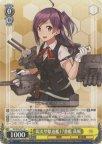 《WS》陽炎型駆逐艦17番艦 萩風 【U】