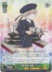 《WS》Z1型駆逐艦1番艦 Z1 zwei 【U】
