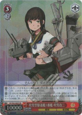 《WS》吹雪型駆逐艦1番艦 吹雪改二 【SR】