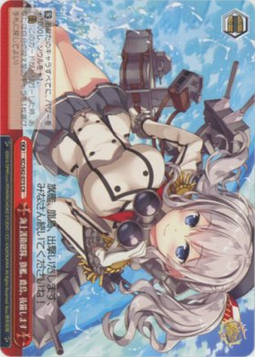 《WS》海上護衛総隊、旗艦、鹿島、抜錨します 【CR】