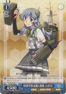 《WS》朝潮型駆逐艦6番艦 山雲改 【C】