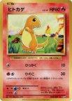 《Pokemon》ヒトカゲ
