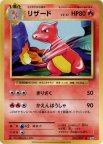《Pokemon》リザード