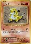 《Pokemon》サンド
