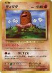 《Pokemon》ディグダ