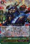【VGシングル特価販売中】《VG》時空竜 ヘテロラウンド・ドラゴン