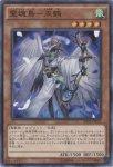 霊魂鳥−巫鶴