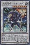 超重忍者シノビ−A・C