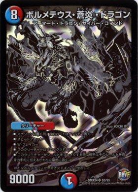 《DM》ボルメテウス・蒼炎・ドラゴン