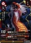 《DN》強襲型ド級ドラゴン ウワバミ