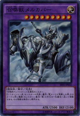召喚獣メルカバー