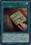 【遊戯王シングル特価販売中】異形神の契約書