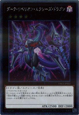ダーク・リベリオン・エクシーズ・ドラゴン