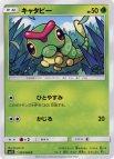 《Pokemon》キャタピー