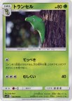 《Pokemon》トランセル