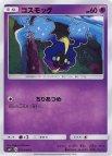 《Pokemon》コスモッグ