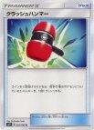 《Pokemon》クラッシュハンマー
