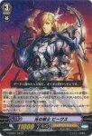 《VG》光の剣士 ピークス