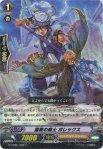 《VG》臨戦の騎士 ポレックス