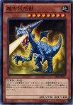 超古代恐獣