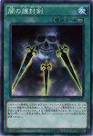 【遊戯王シングル特価販売中】闇の護封剣