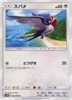 《Pokemon》スバメ