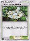 《Pokemon》エーテルパラダイス保護区