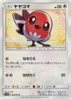 《Pokemon》ヤヤコマ