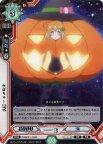《LL》かぼちゃ〜 あど 【R】