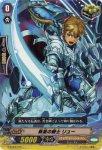 《VG》新星の騎士 リュー