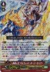 《VG》聖騎士王 アルフレッド・ホーリーセイバー【RRR仕様】