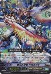 《VG》猛火の双剣 バロミデス【RRR仕様】