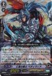 《VG》仁義の騎士 ベディヴィア【RRR仕様】