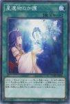 【遊戯王シングル特価販売中】星遺物の加護