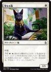《MTG》聖なる猫