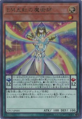 EM五虹の魔術師