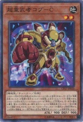 超重武者コブ-C