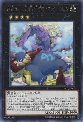 No.41泥睡魔獣バグースカ