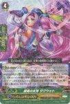 《VG》綾織の女神 タグウット