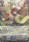 《VG》順風の女神 ニンニル
